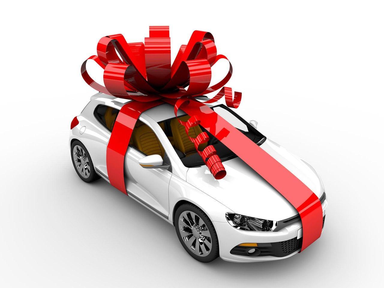 Подарок автомобиль на день рождения картинки 1
