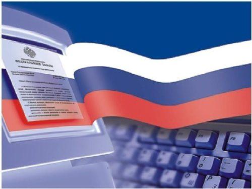 Законодательство РФ по вопросу регистрации права собственности