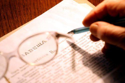 Какие нужны документы для составления завещания на квартиру?