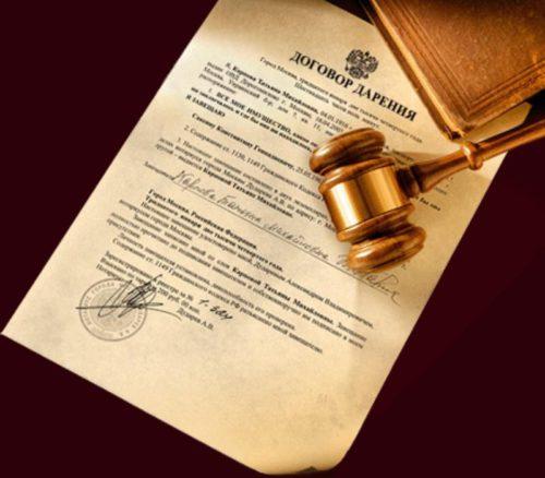 Образец договора дарения недвижимости