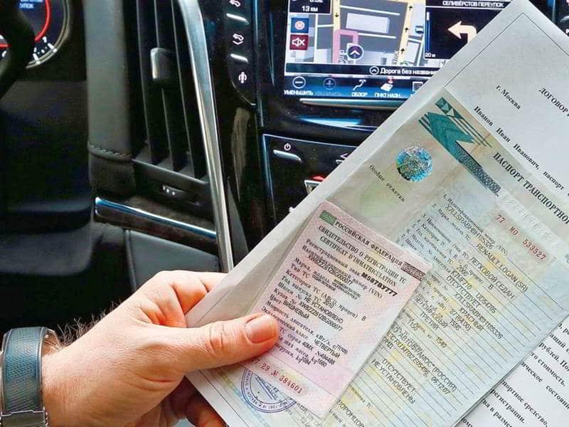 Изображение - Процедура проверки автомобиля на наличие обременения potreb-193